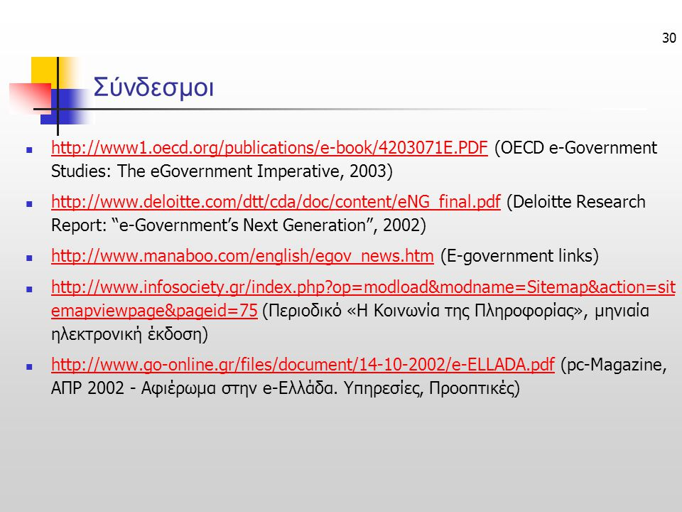 Σύνδεσμοι http://www1.oecd.org/publications/e-book/4203071E.PDF (OECD e-Government Studies: The eGovernment Imperative, 2003)