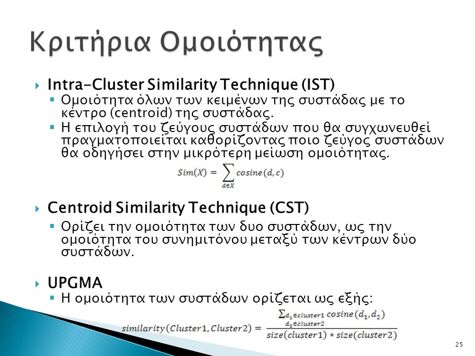 Κριτήρια Ομοιότητας Intra-Cluster Similarity Technique (IST)