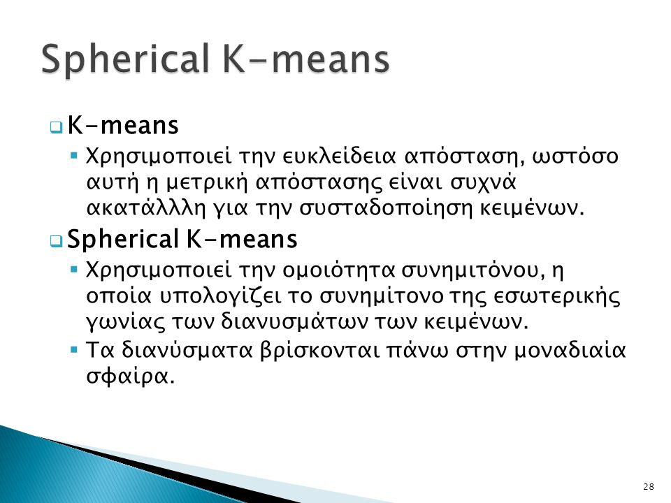 Spherical K-means K-means Spherical K-means