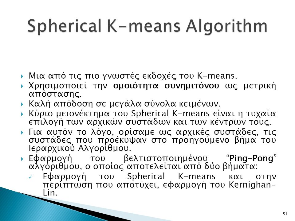 Spherical K-means Algorithm