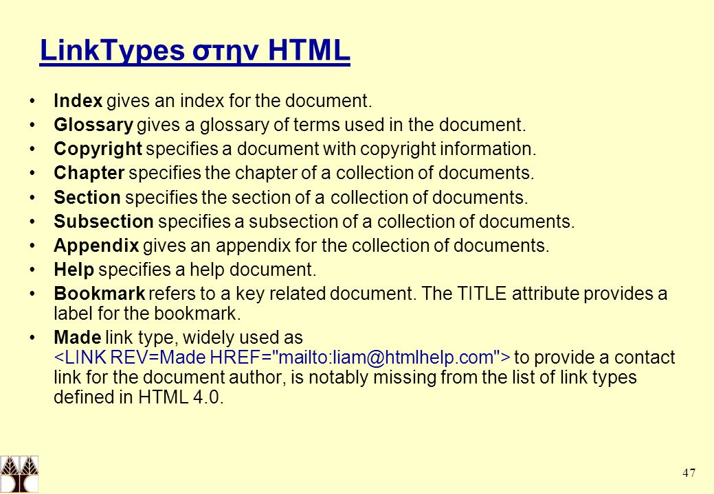 LinkTypes στην ΗΤΜL Index gives an index for the document.