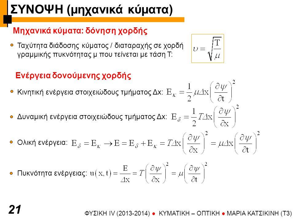 Ηλεκτρομαγνητικά κύματα Το φως ως ηλεκτρομαγνητικό κύμα - ppt κατέβασμα 2aa53181317
