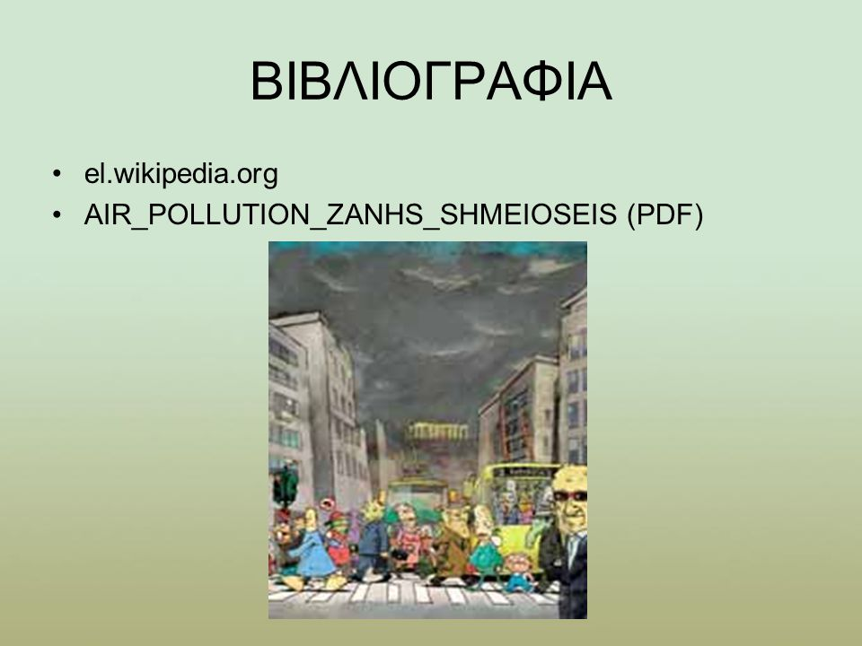 ΒΙΒΛΙΟΓΡΑΦΙΑ el.wikipedia.org AIR_POLLUTION_ZANHS_SHMEIOSEIS (PDF)