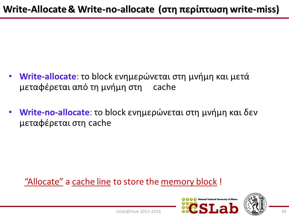 Write-Allocate & Write-no-allocate (στη περίπτωση write-miss)