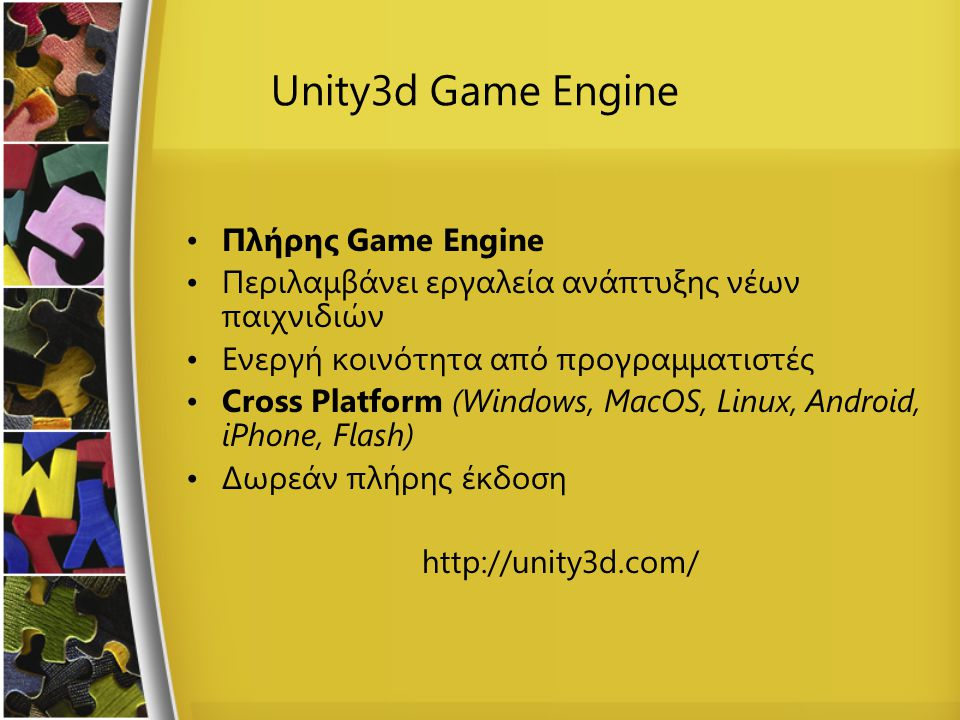 Unity3d Game Engine Πλήρης Game Engine