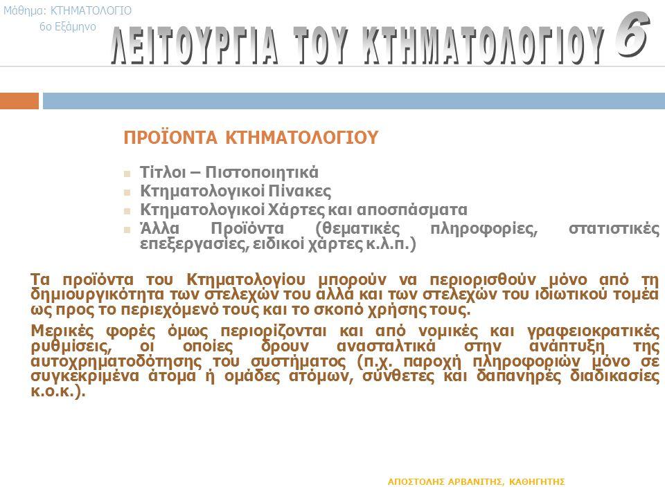 Leitoyrgia Toy Kthmatologioy Ppt Katebasma