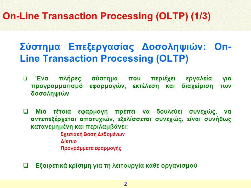 On-Line Transaction Processing (OLTP) (1/3)