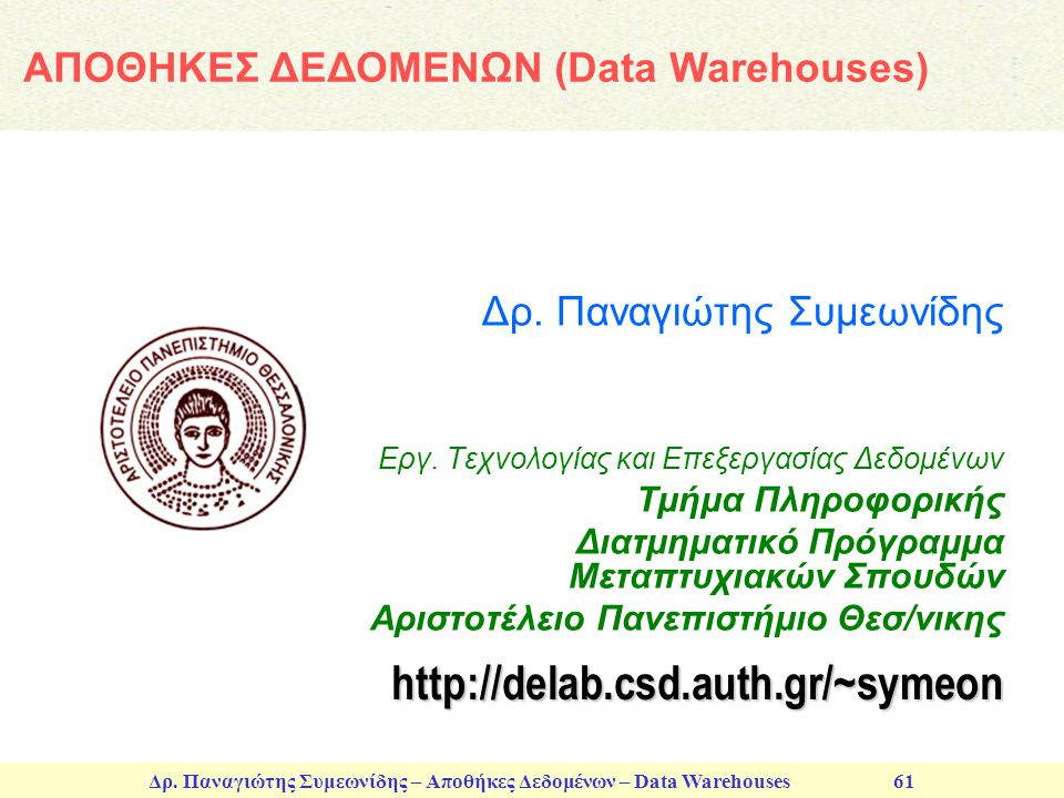 http://delab.csd.auth.gr/~symeon ΑΠΟΘΗΚΕΣ ΔΕΔΟΜΕΝΩΝ (Data Warehouses)