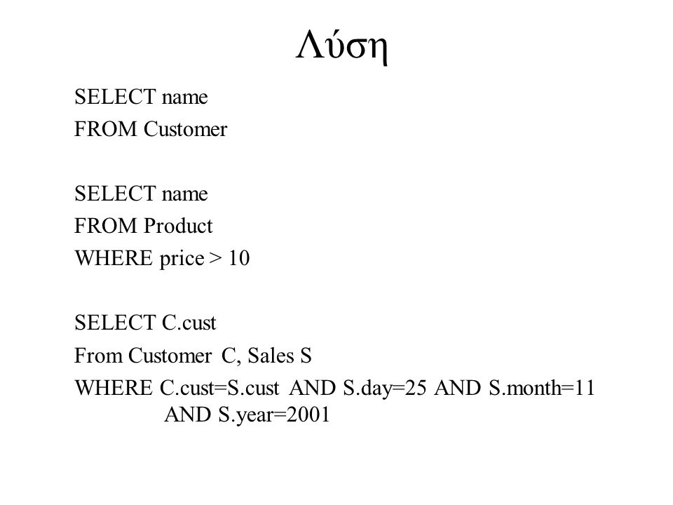 Λύση SELECT name FROM Customer FROM Product WHERE price > 10