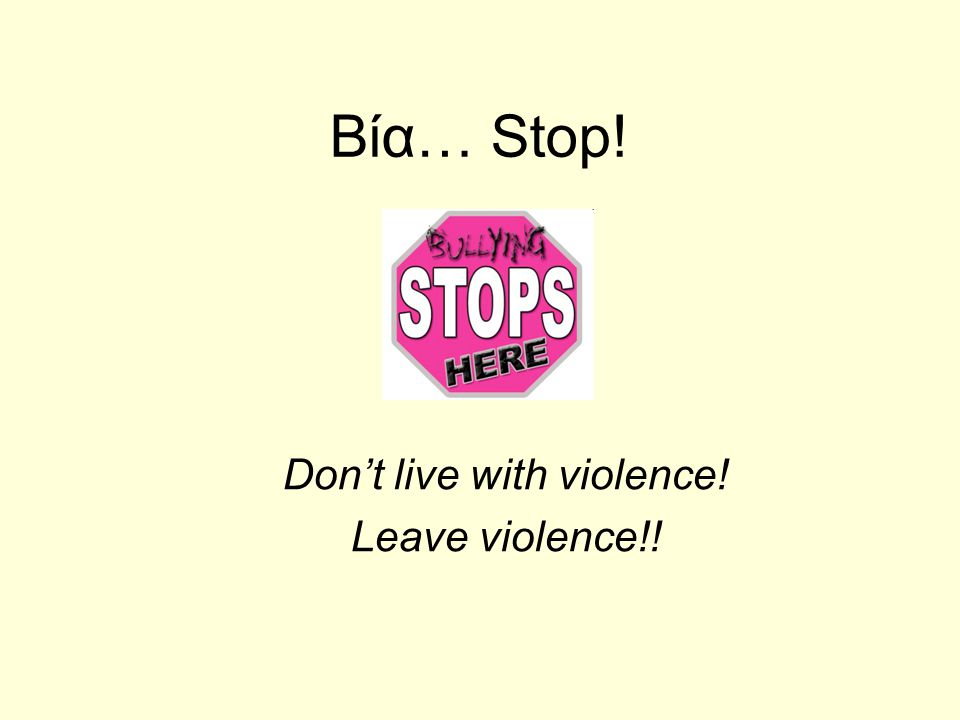 Don't live with violence! Leave violence!!