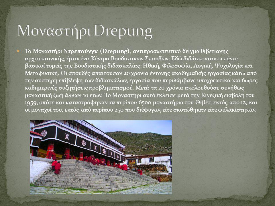 Αποτέλεσμα εικόνας για μοναστηρι Ντρεπουνγκ στο θιβετ