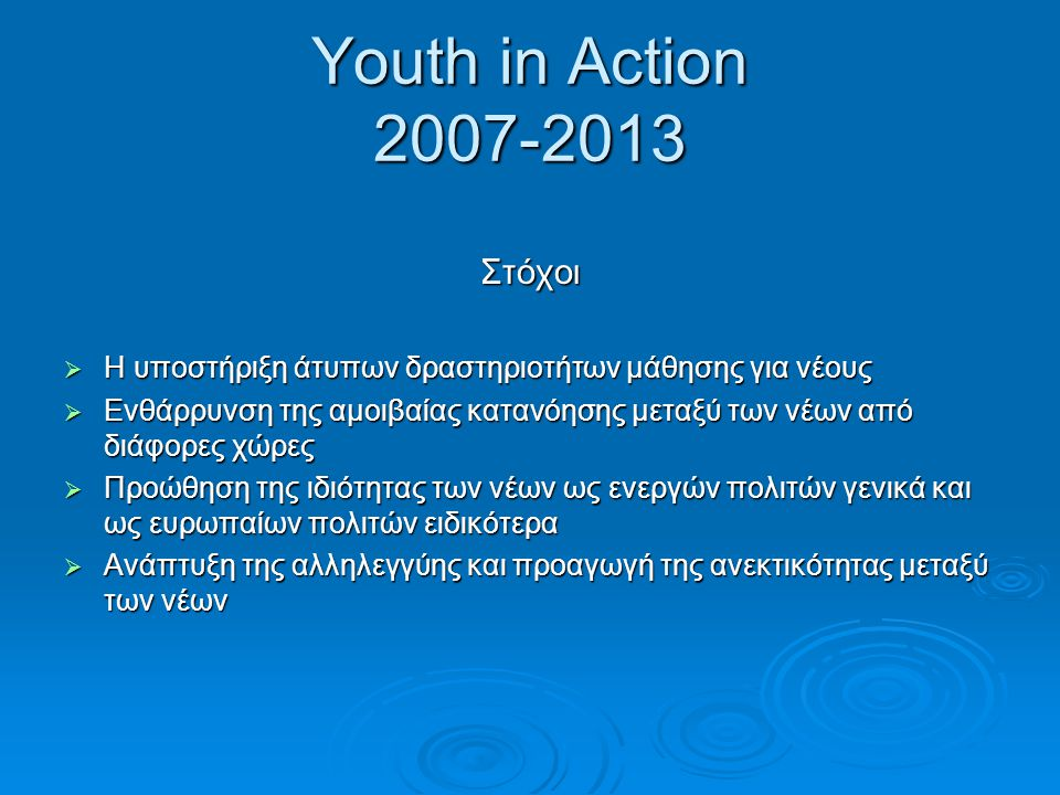 Youth in Action 2007-2013 Στόχοι