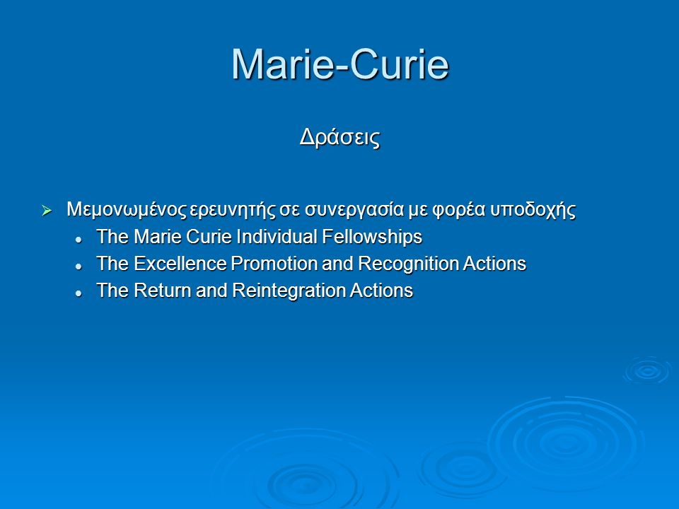 Marie-Curie Δράσεις. Μεμονωμένος ερευνητής σε συνεργασία με φορέα υποδοχής. The Marie Curie Individual Fellowships.
