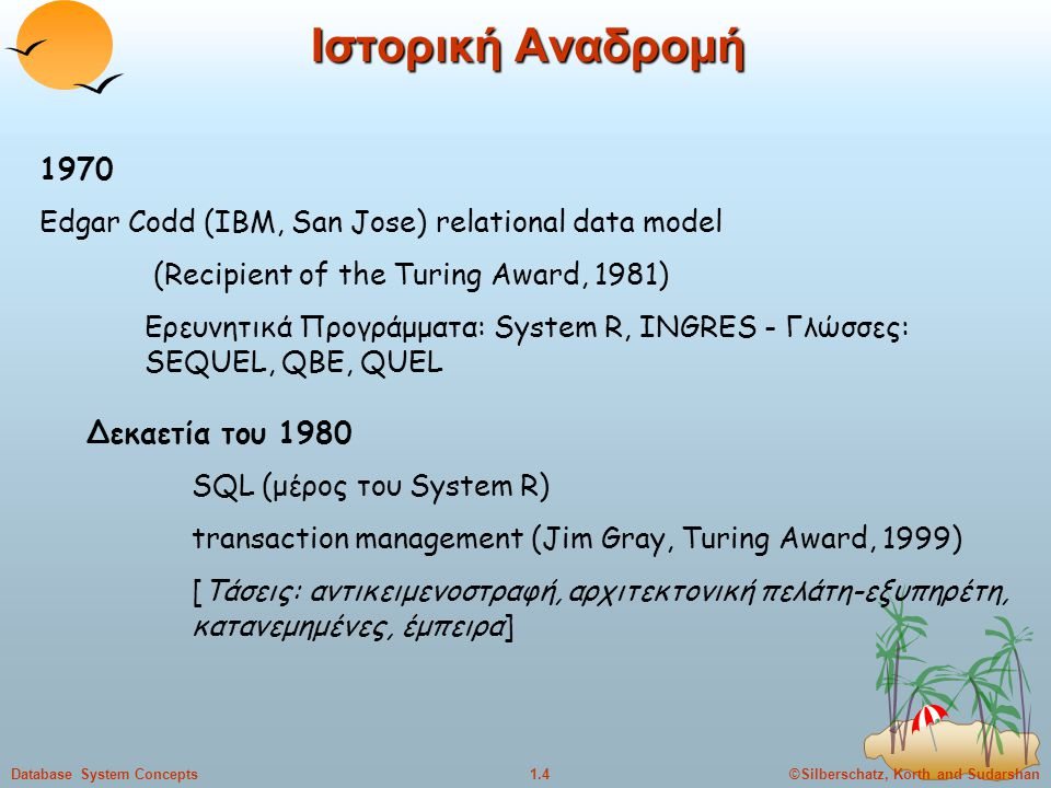 Ιστορική Αναδρομή 1970. Edgar Codd (IBM, San Jose) relational data model. (Recipient of the Turing Award, 1981)