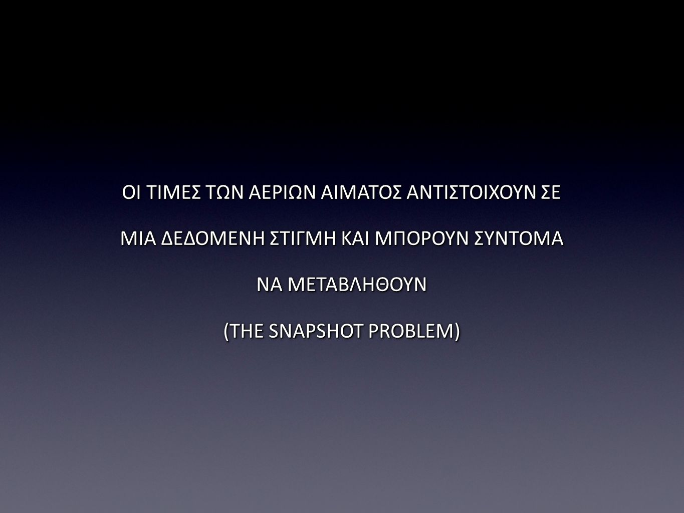 (THE SNAPSHOT PROBLEM)