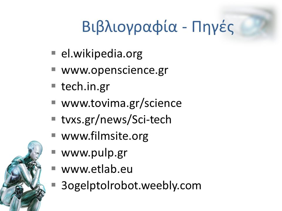 Βιβλιογραφία - Πηγές el.wikipedia.org www.openscience.gr tech.in.gr