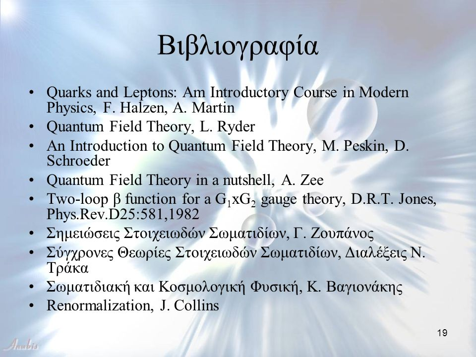 Βιβλιογραφία Quarks and Leptons: Am Introductory Course in Modern Physics, F. Halzen, A. Martin. Quantum Field Theory, L. Ryder.