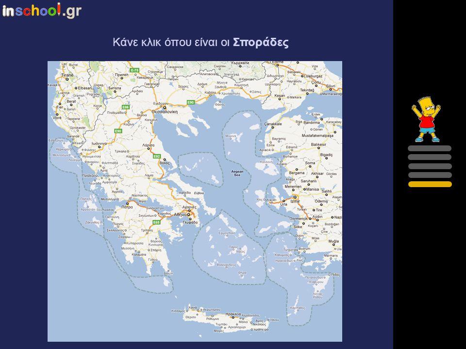 Γεωγραφία Ε΄ Δημοτικού Ελλάδα – Νησιωτικά συμπλέγματα - ppt κατέβασμα c4caecb306f