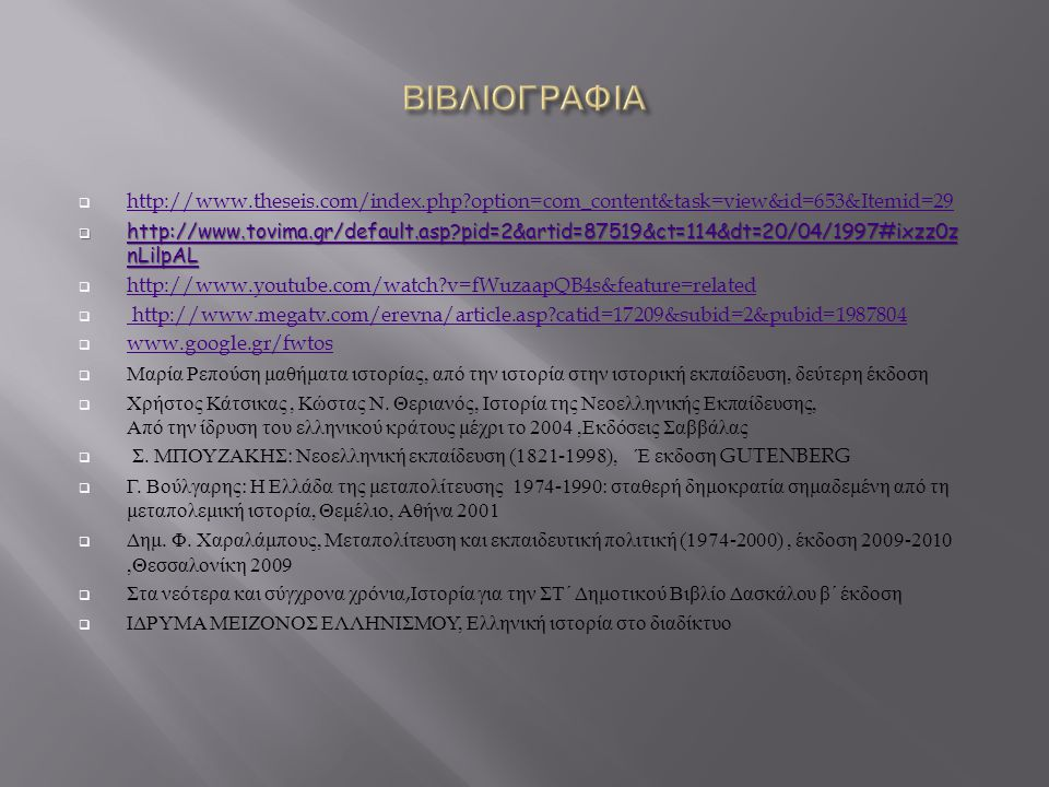 ΒΙΒΛΙΟΓΡΑΦΙΑ http://www.theseis.com/index.php option=com_content&task=view&id=653&Itemid=29.