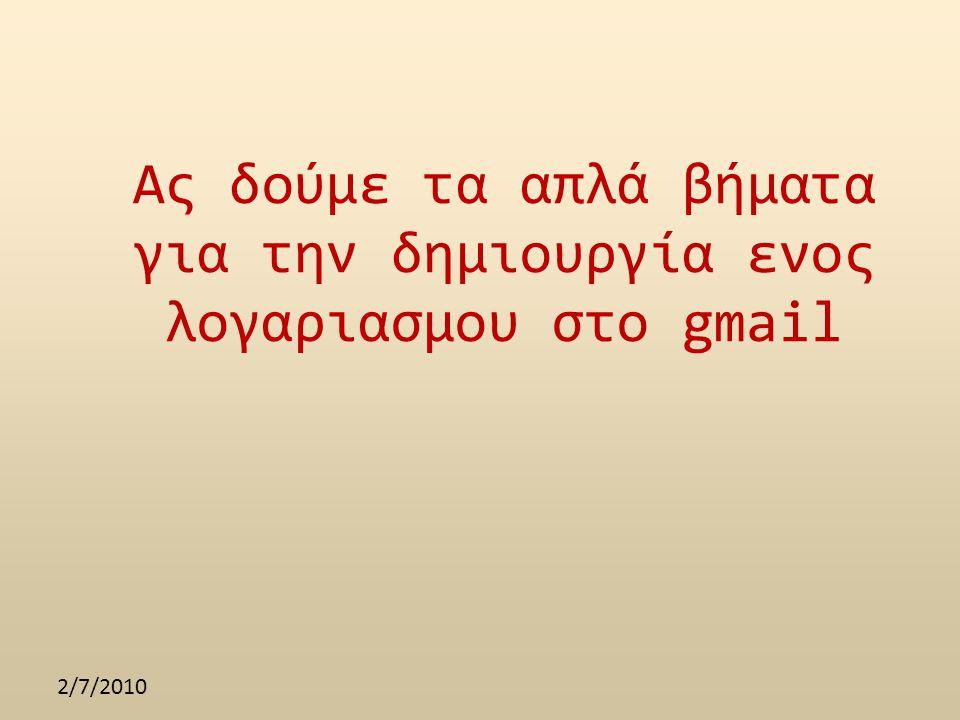 Ας δούμε τα απλά βήματα για την δημιουργία ενος λογαριασμου στο gmail e1d1214489e