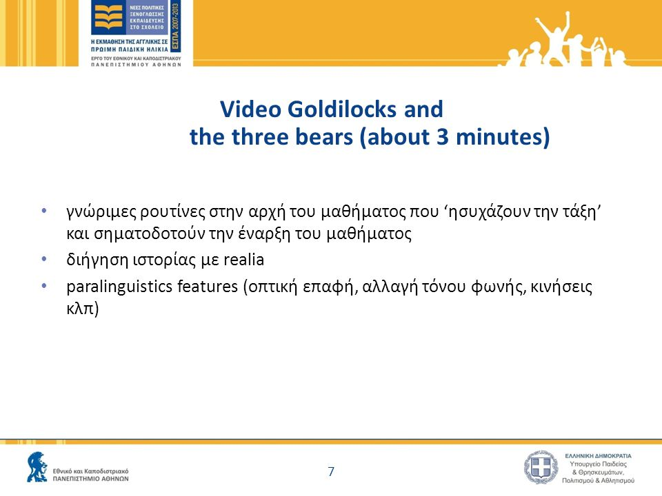 Video Goldilocks and the three bears (about 3 minutes)