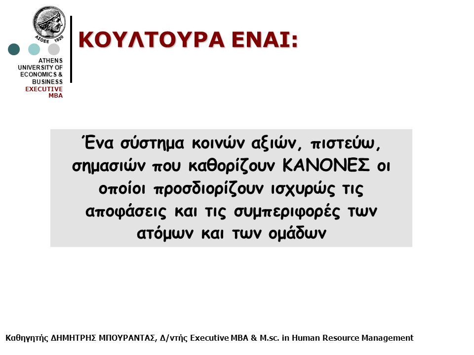 ΚΟΥΛΤΟΥΡΑ ΕΝΑΙ: ATHENS UNIVERSITY OF. ECONOMICS & BUSINESS. EXECUTIVE. MBA.