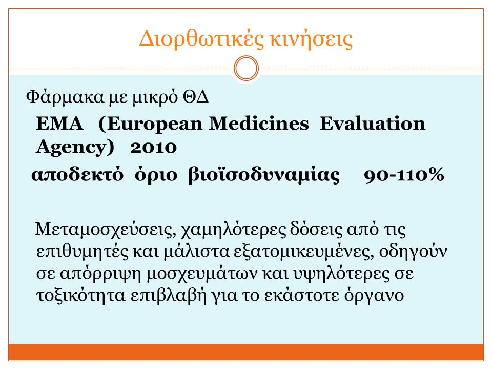 Διορθωτικές κινήσεις EMA (European Medicines Evaluation Agency) 2010