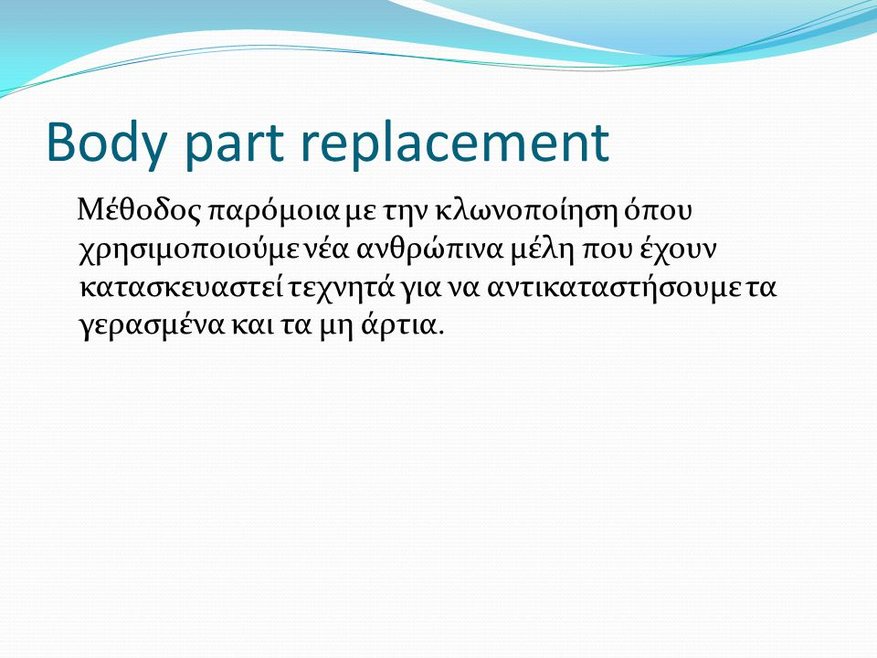 Body part replacement