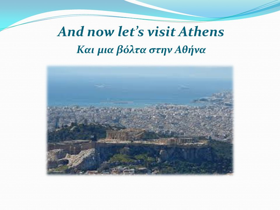 And now let's visit Athens Και μια βόλτα στην Αθήνα