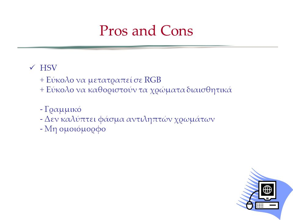 Pros and Cons HSV.
