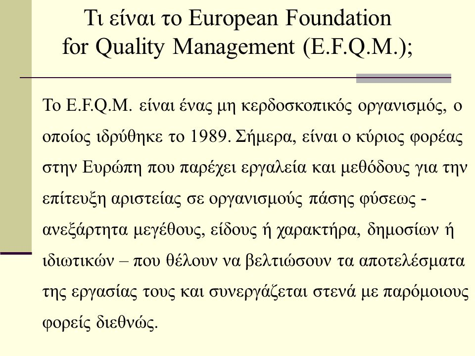 Τι είναι το European Foundation for Quality Management (E.F.Q.M.);