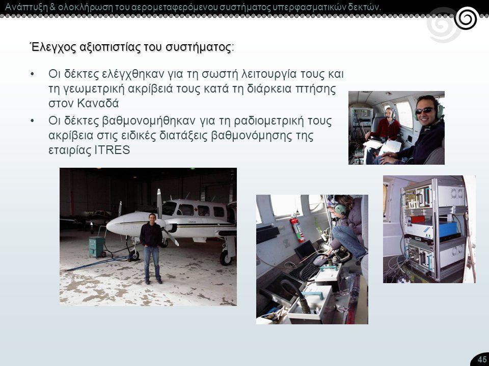 Ραδιομετρική σχέση εργαστηρίου