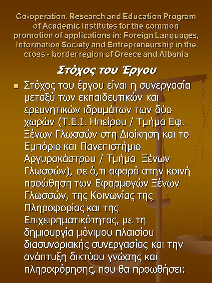 Co-operation, Research and Education Program of Academic Institutes for the common promotion of applications in: Foreign Languages, Information Society and Entrepreneurship in the cross - border region of Greece and Albania