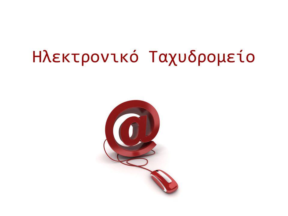 a63b038995f Ηλεκτρονικό Ταχυδρομείο - ppt κατέβασμα