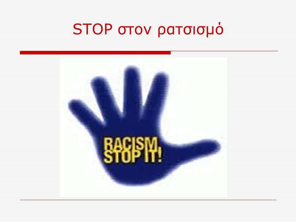 STOP στον ρατσισμό