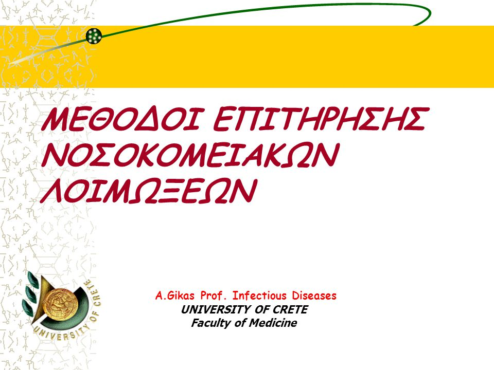 A.Gikas Prof. Infectious Diseases