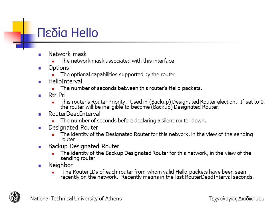 Πεδία Hello Network mask Options HelloInterval Rtr Pri