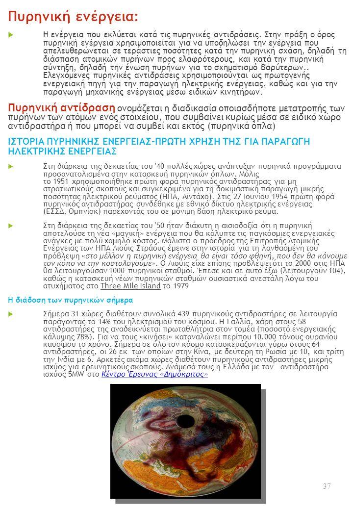 Κοινά ραδιενεργά ισότοπα που χρησιμοποιούνται σε ουσίες γνωριμιών