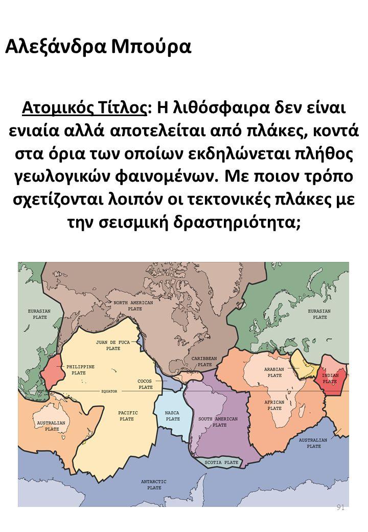 Γεωλογικά ισότοπα γνωριμιών