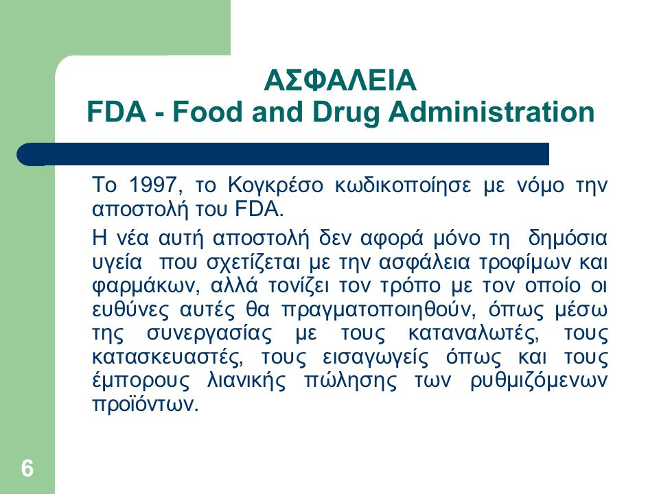 ΑΣΦΑΛΕΙΑ FDA - Food and Drug Administration