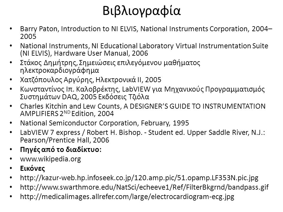 Βιβλιογραφία Barry Paton, Introduction to NI ELVIS, National Instruments Corporation, 2004–2005.
