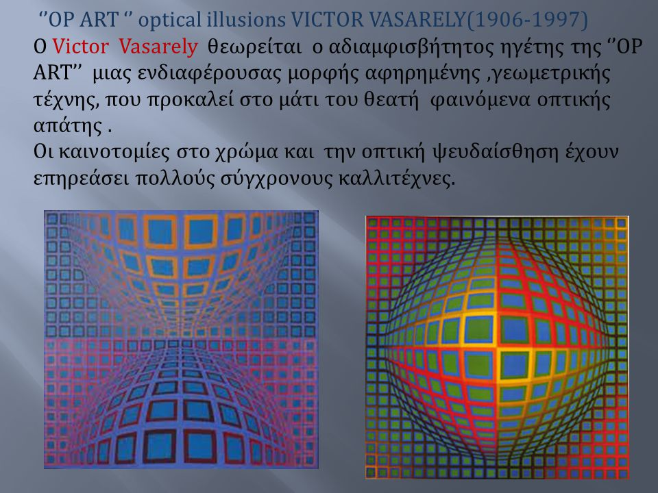 ''OP ART '' optical illusions VICTOR VASARELY(1906-1997)