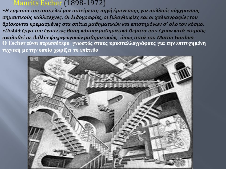 Maurits Escher (1898-1972)