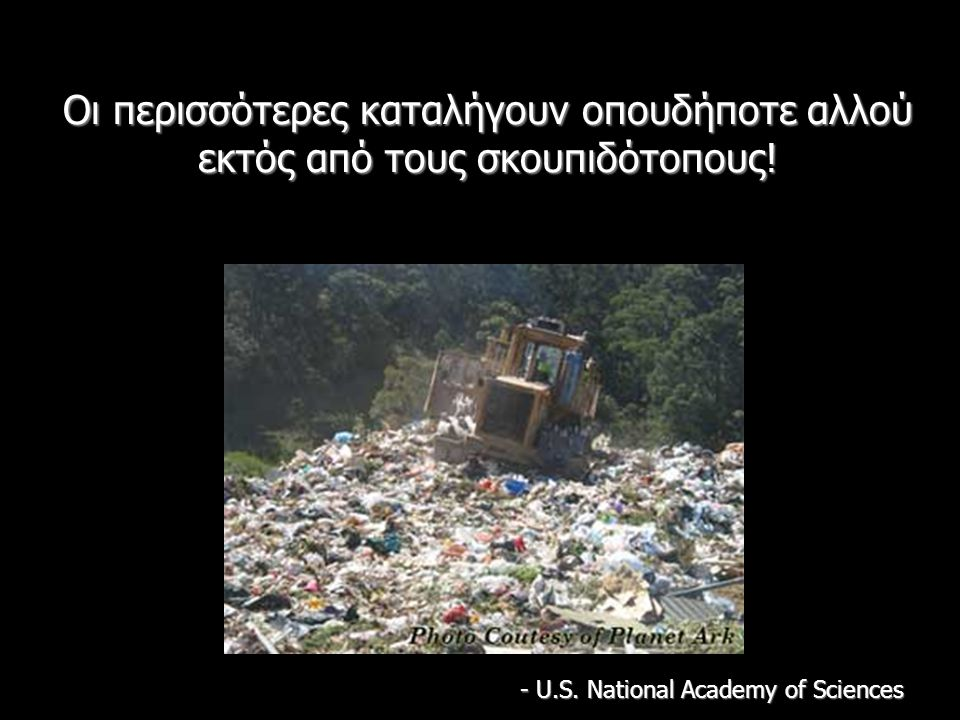 - U.S. National Academy of Sciences
