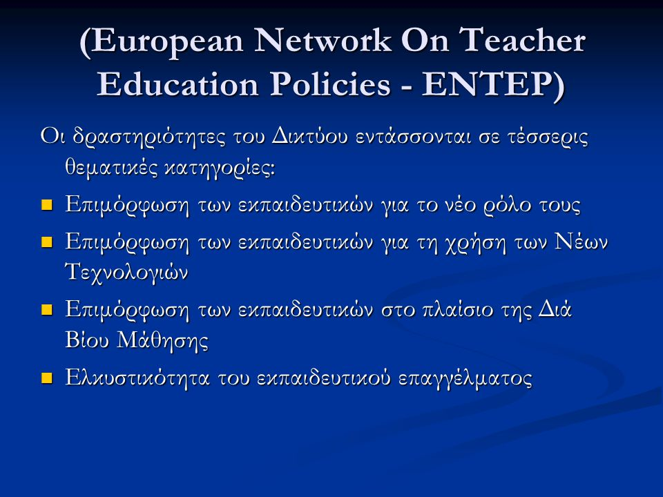 (European Network On Teacher Education Policies - ENTEP)