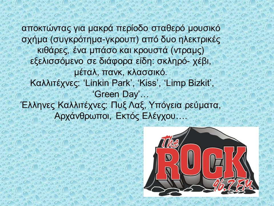 Καλλιτέχνες: 'Linkin Park', 'Kiss', 'Limp Bizkit', 'Green Day'…