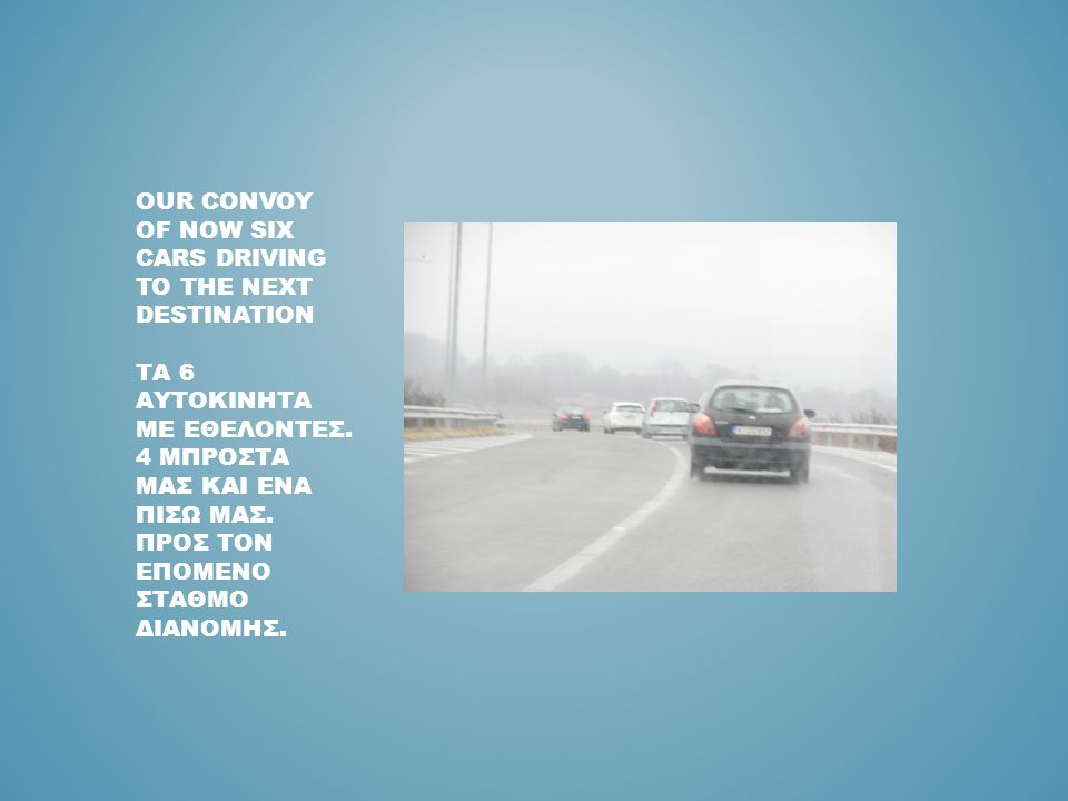 Our convoy of now six cars driving to the next destination τα 6 αυτοκινητα με εθελοντεσ.