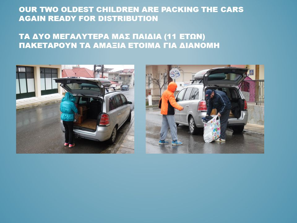 Our two oldest children are packing the cars again ready for distribution τα δυο μεγαλυτερα μασ παιδια (11 ετων) πακεταρουν τα αμαξια ετοιμα για διανομη