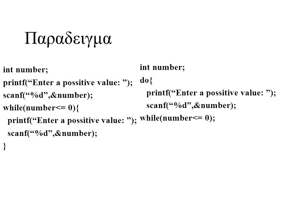 Παραδειγμα int number; int number; do{