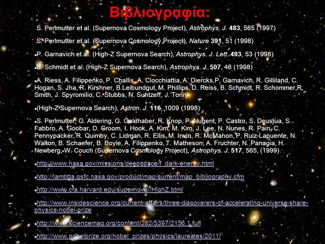 Βιβλιογραφία: S. Perlmutter et al. (Supernova Cosmology Project), Astrophys. J. 483, 565 (1997)